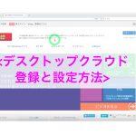 【Macユーザー向け】デスクトップクラウドの登録と設定方法