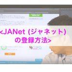JANet(ジャネット)の登録方法