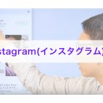 Instagram(インスタグラム)のコメントに返信する方法