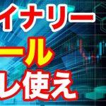 バイナリーオプション の おすすめ ツール ランキング を発表!