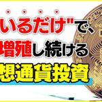 【祝】ビットコイン100万円代へ回復!その理由とは?
