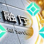 金融庁がついに仮想通貨取引所コインチェック(coincheck)認可!?