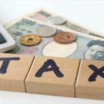 副業をするなら『所得税』を意識しなければならない理由とは!また所得税を無視できる場合について紹介