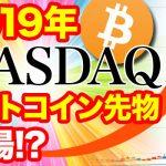 2019年 ナスダック ビットコイン先物 上場でトレンド転換!? 仮想通貨 価格 高騰期待!