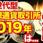 仮想通貨取引所「ErisX」にナスダック等が出資!2019年の仮想通貨相場への影響とは?