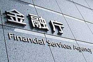 日本金融庁Huobi(フォビ)認可