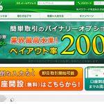 バイナリーオプション 業者 「 トレード200 」の 出金方法を解説!