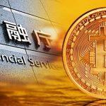 金融庁が仮想通貨ETFの認可検討の報道を否定 ! 真相と価格への影響とは !?