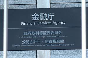 金融庁が仮想通貨ETFの認可検討を否定