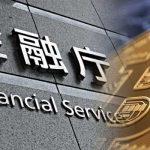 金融庁が新たに楽天とディーカレット2つの仮想通貨取引所認可!価格への影響とは?